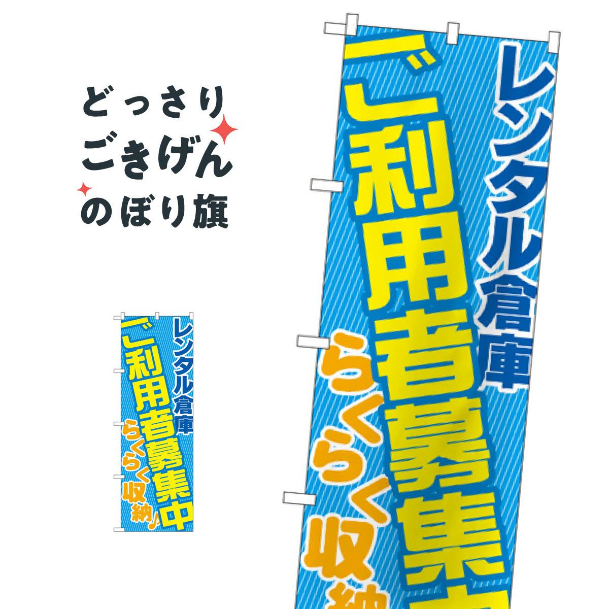 レンタル倉庫 のぼり旗 GNB-1990 貸し物件