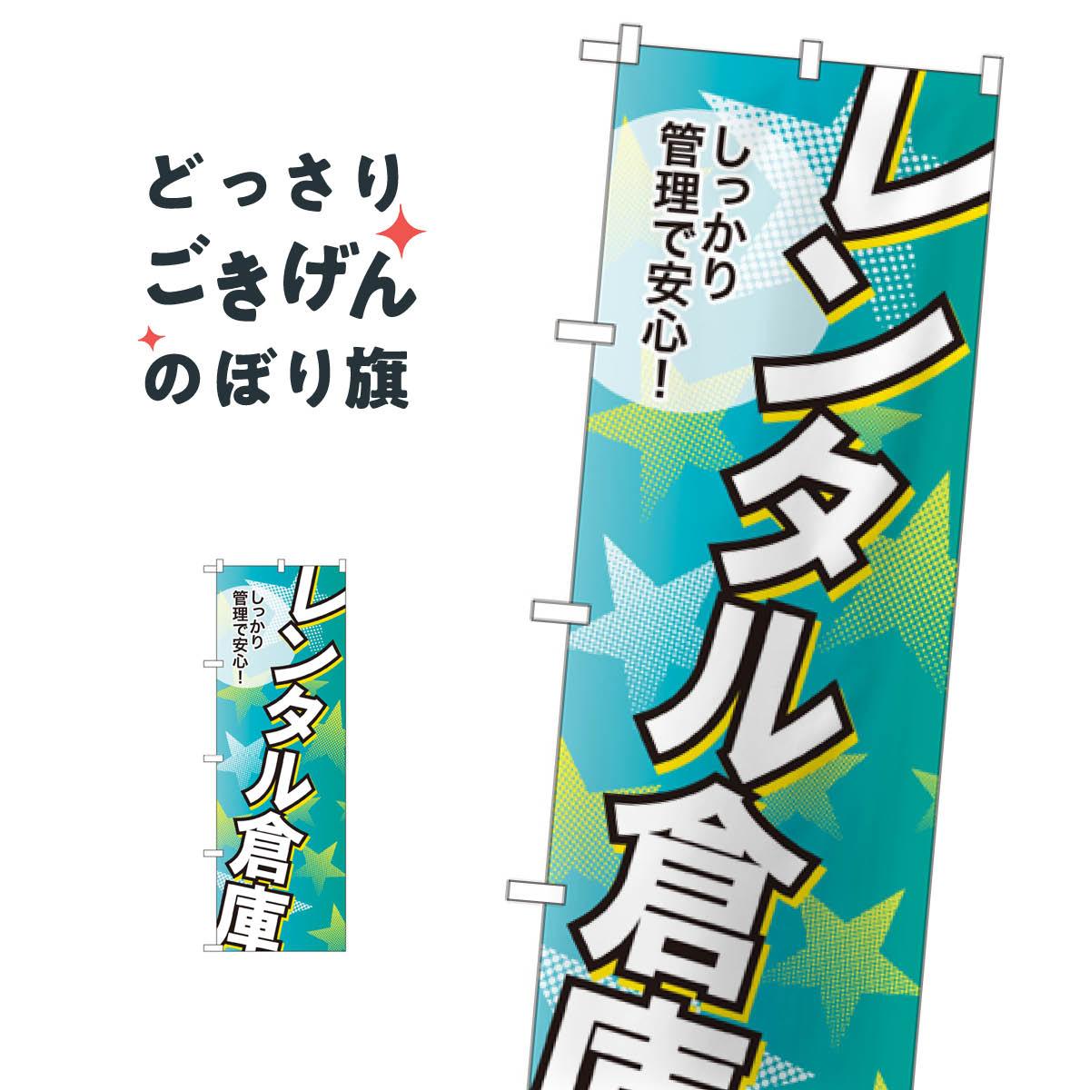 レンタル倉庫 のぼり旗 GNB-1992 貸し物件