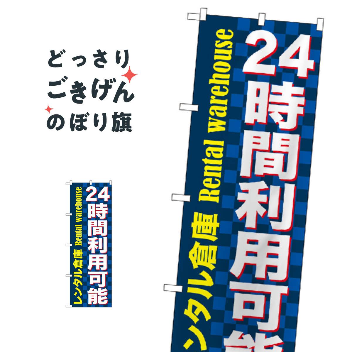 レンタル倉庫24時間利用可能 のぼり旗 GNB-1999 貸し物件