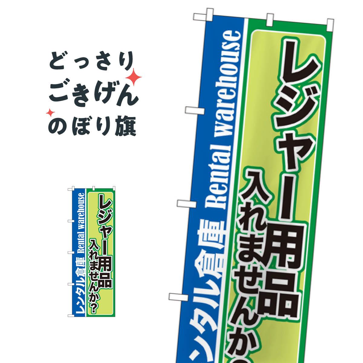 レンタル倉庫 のぼり旗 GNB-2000 貸し物件