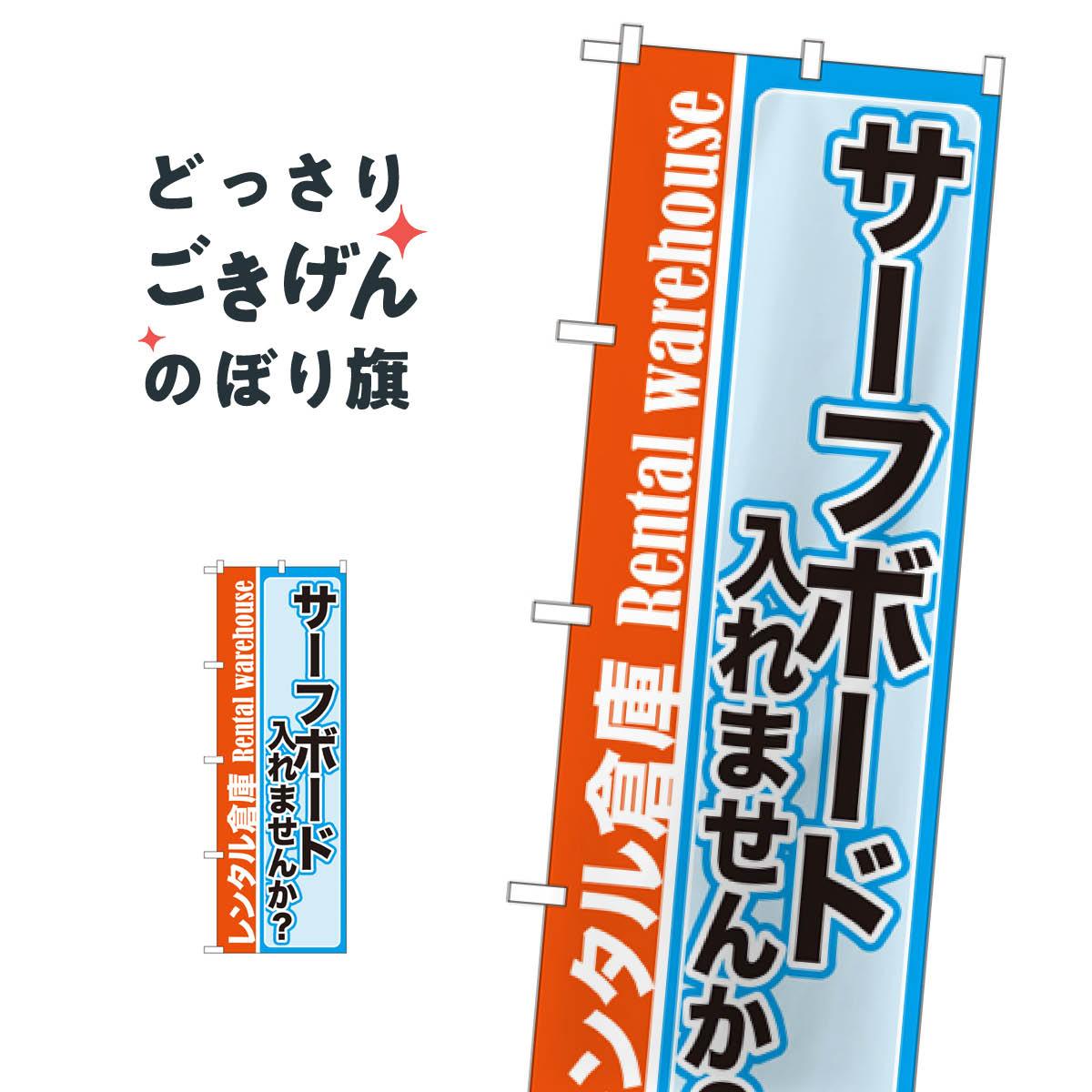 レンタル倉庫 のぼり旗 GNB-2002 貸し物件