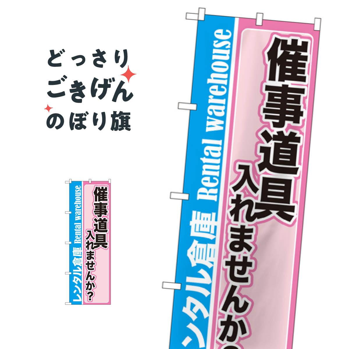 レンタル倉庫 のぼり旗 GNB-2003 貸し物件