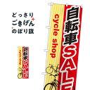 自転車SALE のぼり旗 GNB-689 サイクルショップ