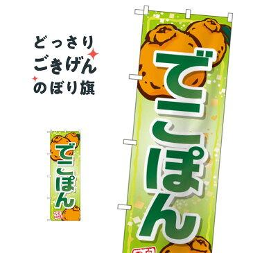 でこぽん のぼり旗 SNB-1410 みかん・柑橘類
