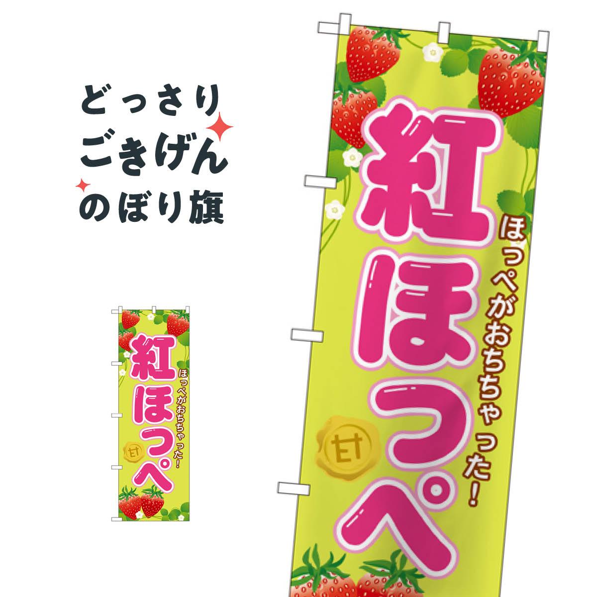 紅ほっぺ のぼり旗 SNB-1425 いちご・苺