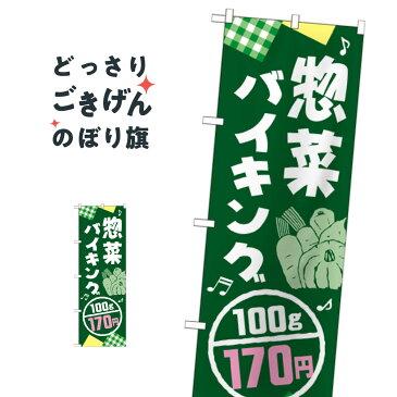 惣菜バイキング100g170円 のぼり旗 SNB-794 お弁当