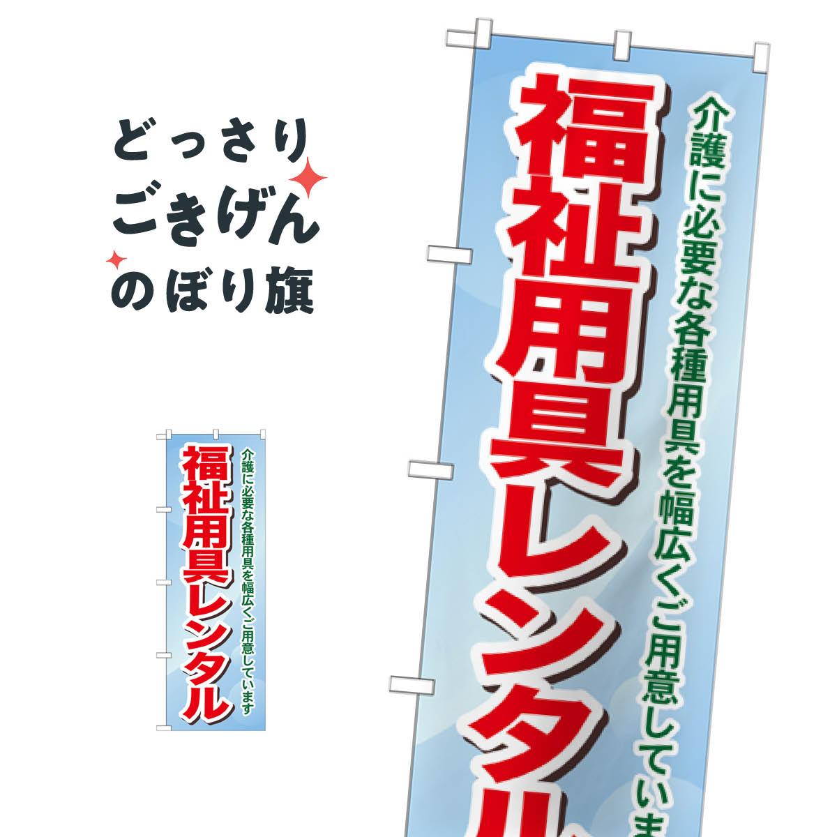 福祉用具レンタル のぼり旗 GNB-1811 介護用品