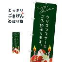 クリスマスケーキ のぼり旗 SNB-2767
