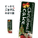 クリスマスケーキ のぼり旗 SNB-2788 Christmas cake