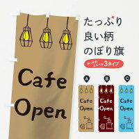カフェのぼり旗