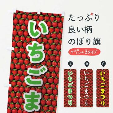 【3980送料無料】 のぼり旗 いちごまつりのぼり いちご・苺