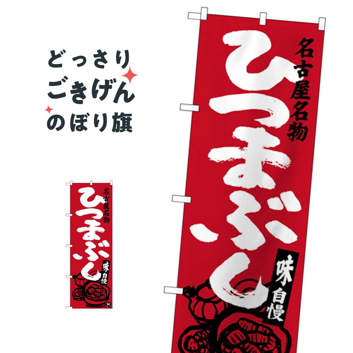 名古屋名物ひつまぶし のぼり旗 SNB-3556 うなぎ料理
