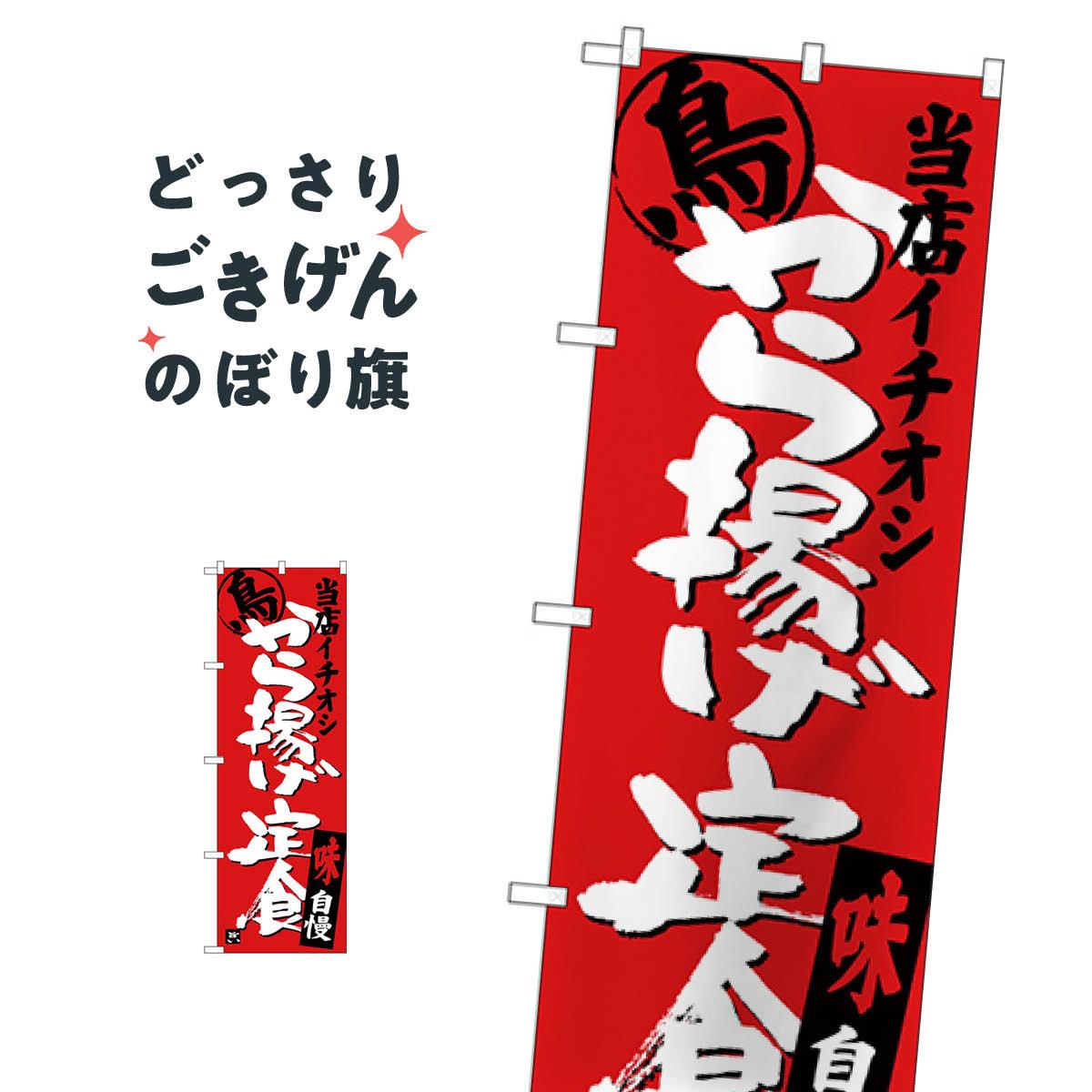 から揚げ定食 のぼり旗 SNB-3709 唐揚げ
