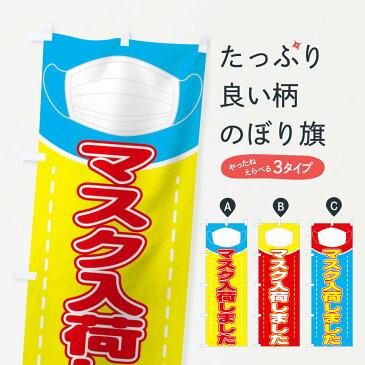 【3980送料無料】 のぼり旗 マスクのぼり 衛生 薬局 予防・対策用品