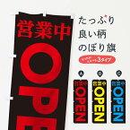 【3980送料無料】 のぼり旗 営業中OPENのぼり