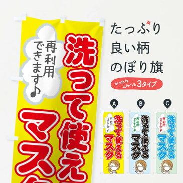 【3980送料無料】 のぼり旗 洗って使えるマスクのぼり 予防・対策用品