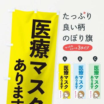 【3980送料無料】 のぼり旗 医療マスクありますのぼり 予防・対策用品