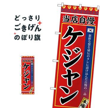 ケジャン のぼり旗 SNB-3842 韓国料理