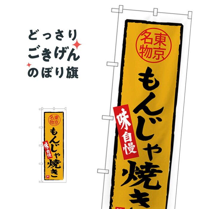 東京名物もんじゃ焼き のぼり旗 SNB-3968 鉄板焼き