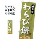 わらび餅 のぼり旗 SNB-4065 お餅・餅菓子