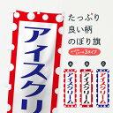 【ネコポス送料360】 のぼり旗 アイスのぼり TK7Y アイスクリーム