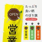 【3980送料無料】 のぼり旗 営業中のぼり 洋食店・レストラン