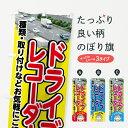 グッズプロで買える「のぼり旗 ドライブレコーダーのぼり ドライブレコーダー」の画像です。価格は1,298円になります。