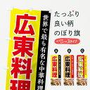 【3980送料無料】 のぼり旗 広東料理のぼり 世界で最も有...