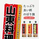 【3980送料無料】 のぼり旗 山東料理のぼり 北京料理の原...