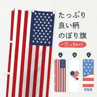 アメリカ国旗のぼり旗
