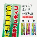 【3980送料無料】 のぼり旗 フィギュア買取のぼり フィギュア・玩具買取