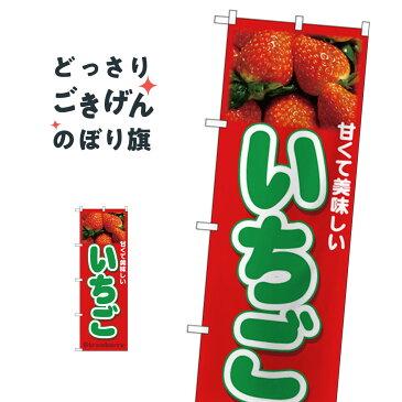 いちご のぼり旗 26553 いちご・苺