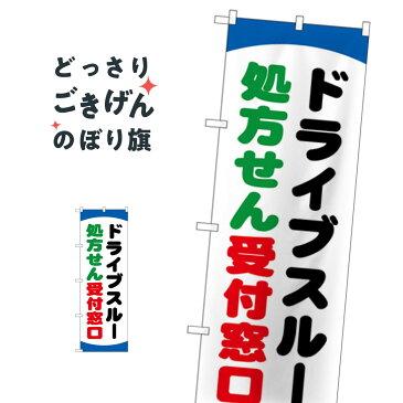 ドライブスルー処方せん のぼり旗 GNB-3188