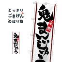 鬼まんじゅう のぼり旗 SNB-4783 饅頭・蒸し菓子