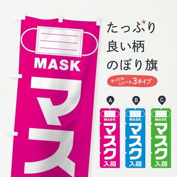 【3980送料無料】 のぼり旗 マスクのぼり 予防・対策用品