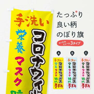 【3980送料無料】 のぼり旗 手洗い栄養マスク睡眠予防コロナウィルスのぼり 予防・対策用品