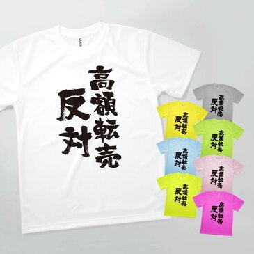 Tシャツ 高額転売反対 発汗性の良い快適素材 ドライTシャツ