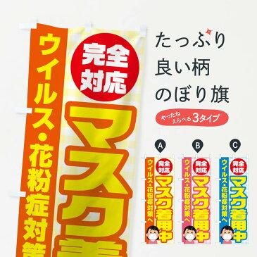 【3980送料無料】 のぼり旗 マスク着用中のぼり 防災対策
