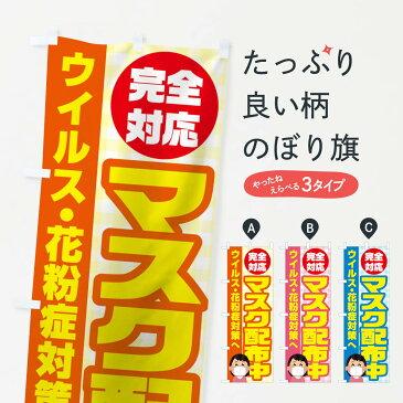 【3980送料無料】 のぼり旗 マスク配布中のぼり 防災対策
