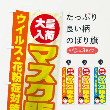 【3980送料無料】 のぼり旗 マスク販売中のぼり 防災グッズ