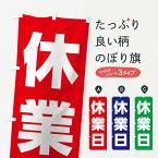 【ネコポス送料360】 のぼり旗 休業日のぼり TS66 営業時間