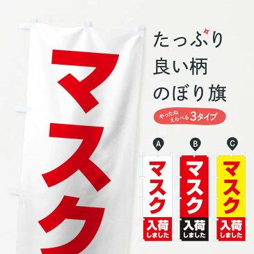【3980送料無料】 のぼり旗 マスク入荷のぼり 予防・対策用品