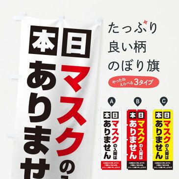 【3980送料無料】 のぼり旗 マスク入荷ありませんのぼり 予防・対策用品