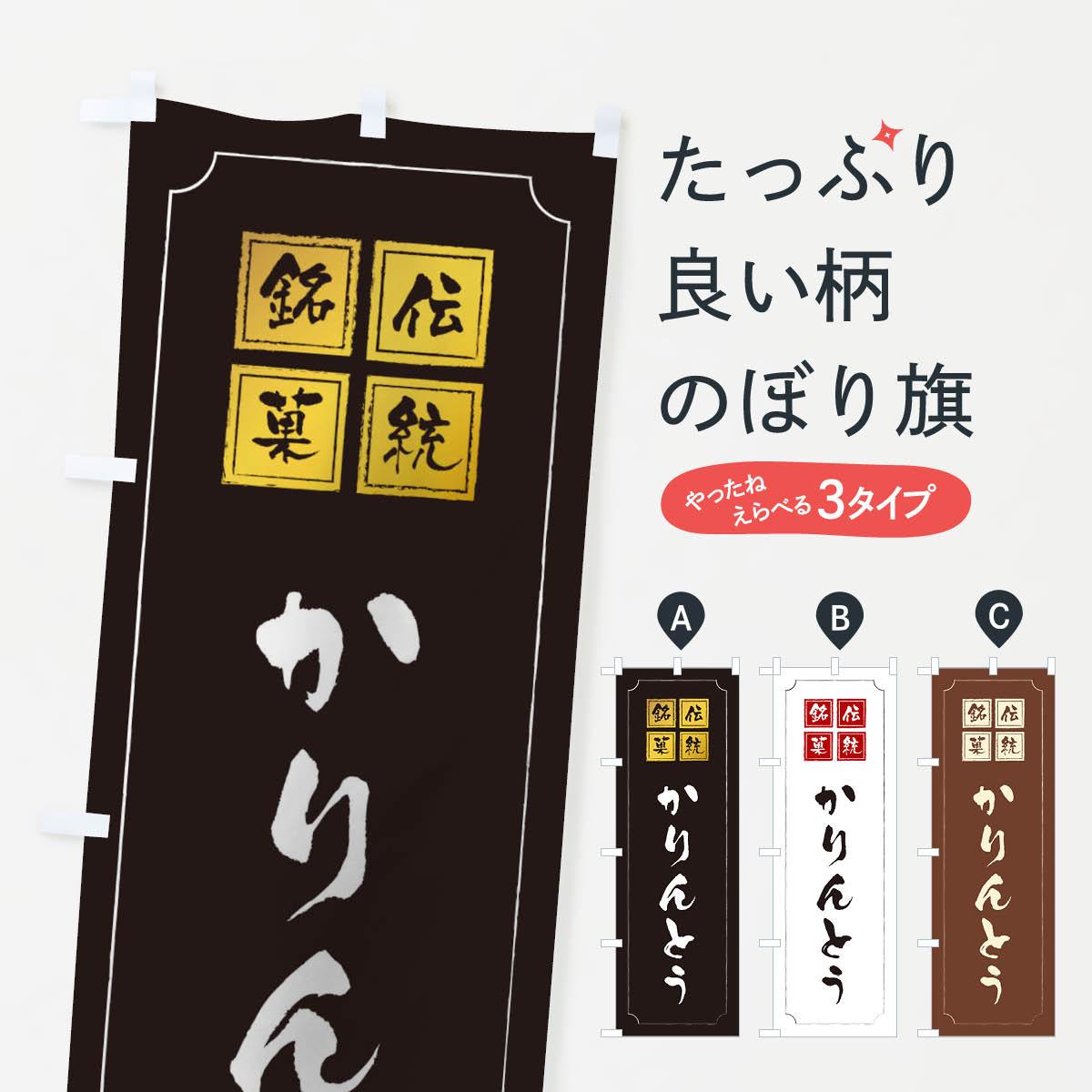 【3980送料無料】 のぼり旗 かりんとうのぼり 和菓子画像