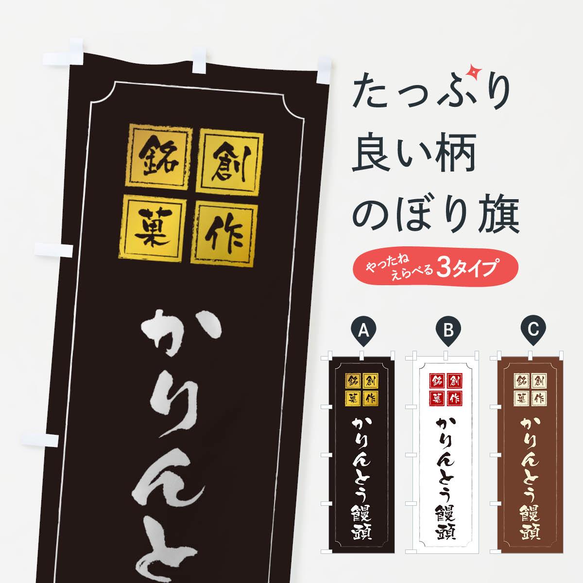 【3980送料無料】 のぼり旗 かりんとう饅頭のぼり 饅頭・蒸し菓子画像