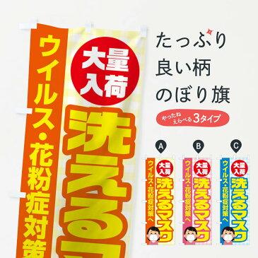 【3980送料無料】 のぼり旗 洗えるマスクのぼり 予防・対策用品
