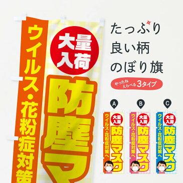 【3980送料無料】 のぼり旗 防塵マスクのぼり 予防・対策用品