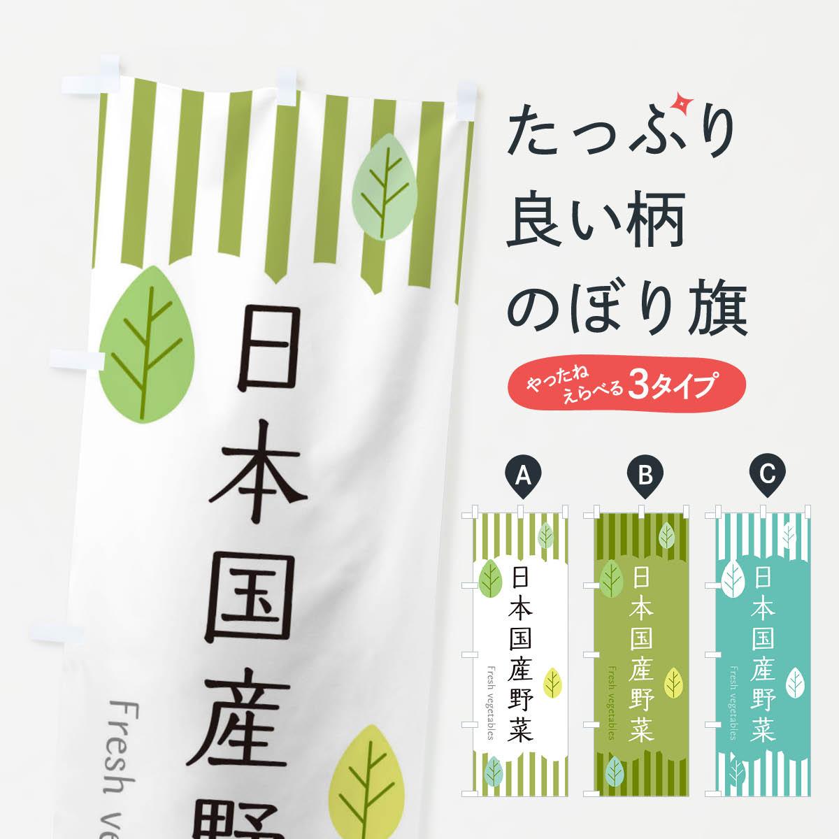 產品詳細資料,日本Yahoo代標|日本代購|日本批發-ibuy99|興趣、愛好|【ネコポス送料360】 のぼり旗 日本国産野菜のぼり TXSF 新鮮野菜・直売
