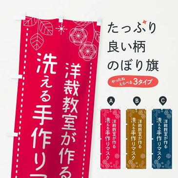 【3980送料無料】 のぼり旗 洋裁教室が作る洗える手作りマスクのぼり 予防・対策用品