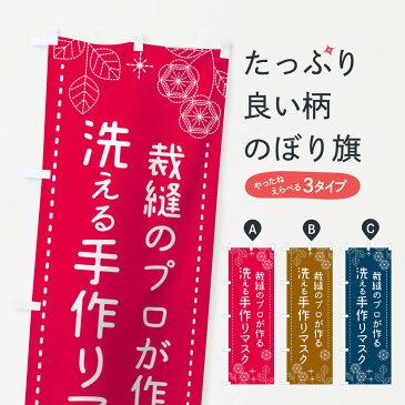 【3980送料無料】 のぼり旗 裁縫のプロが作る洗える手作りマスクのぼり 予防・対策用品